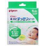 PIGEON - 舒鼻貼-6入