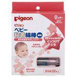 PIGEON - 微黏性棉花棒-50入