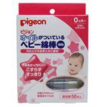 PIGEON - 橄欖油嬰兒棉花棒-50入