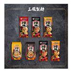 三風製麵 - 絕配七辣乾拌麵(14人份)-1組