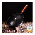 Cook Pot - 岩紋深炒鐵鍋-1入