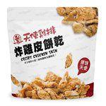買貨推薦零食 - 天使雞排 炸雞皮餅乾系列- 原味-75g