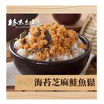 林太太魚鬆專賣店 - 海苔芝麻鮭魚鬆-600g