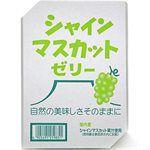 異國零食 - 日本AS 麝香葡萄果凍-20入