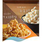 北美華人最愛 - 小朋友放心吃組牛奶糖(奶素)100g/ 經典原味(奶素)100g/包-100g/包