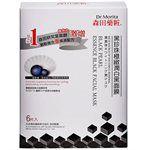 DR. JOU (品牌85折) - 黑珍珠極緻潤白黑面膜-6入