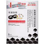 DR. JOU (品牌85折) - 緊實彈力賦活黑眼膜-8入