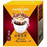 Cama Cafe - 尋豆師精選 濾掛式咖啡