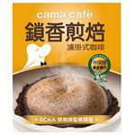 Cama Cafe - 鎖香煎焙濾掛式咖啡
