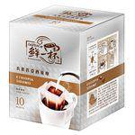 鮮一杯 - 衣索匹亞西達摩濾掛咖啡-10gX10