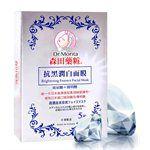 DR. JOU (品牌85折) - 抗黑潤白面膜-5入