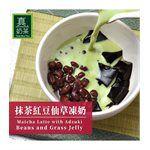 真奶茶 - 抹茶紅豆仙草凍奶-4包/盒