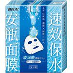 Neutrogena - 速效保水安瓶面膜-5片