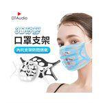 口罩 - 聆翔 3D立體矽膠口罩支架